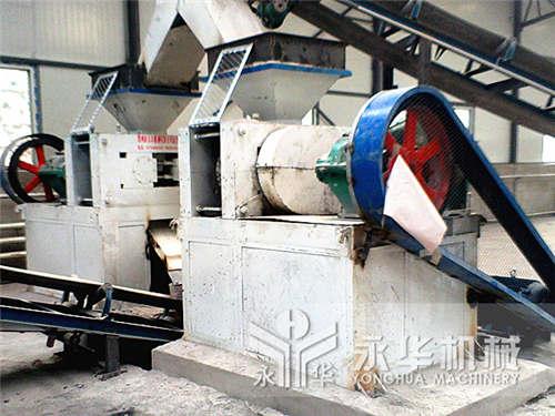 年产20万吨型煤sheng产线